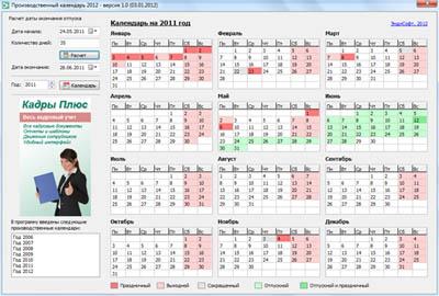 Производственный календарь 2012